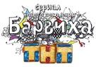 """Barvikha"" - Russian Logo (xs thumbnail)"