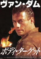 Nowhere To Run - Japanese Movie Poster (xs thumbnail)