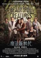 Beautiful Creatures - Hong Kong Movie Poster (xs thumbnail)