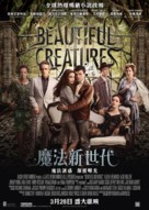 Beautiful Creatures - Hong Kong Movie Poster (xs thumbnail)