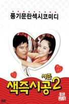 Saekjeuk shigong 2 - South Korean Movie Cover (xs thumbnail)