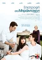 Brideshead Revisited - Greek Movie Poster (xs thumbnail)