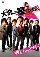 Ôarai ni mo hoshi wa furu nari - Japanese Movie Cover (xs thumbnail)