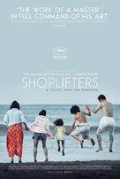 Manbiki kazoku - Movie Poster (xs thumbnail)