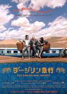 The Darjeeling Limited - Japanese Movie Poster (xs thumbnail)