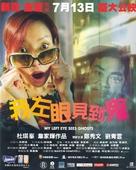 Ngo joh aan gin diy gwai - Hong Kong Movie Poster (xs thumbnail)
