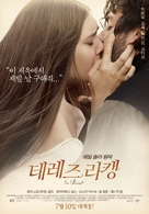 In Secret - South Korean Movie Poster (xs thumbnail)