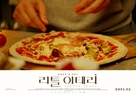Little Italy - South Korean Movie Poster (xs thumbnail)