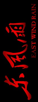 Dong feng yu - Chinese Logo (xs thumbnail)