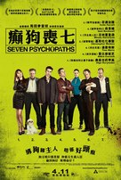 Seven Psychopaths - Hong Kong Movie Poster (xs thumbnail)