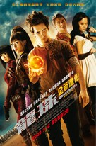 Dragonball Evolution - Hong Kong Movie Poster (xs thumbnail)