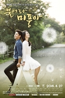 """Booleora Mipoonga"" - South Korean Movie Poster (xs thumbnail)"