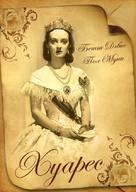 Juarez - Russian Movie Cover (xs thumbnail)