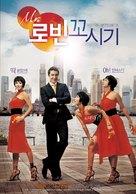 Miseuteo robin ggosigi - South Korean Movie Poster (xs thumbnail)