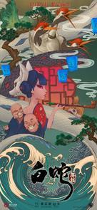 White Snake - Chinese Movie Poster (xs thumbnail)
