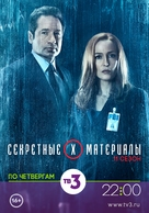 """The X Files"" - Russian Movie Poster (xs thumbnail)"