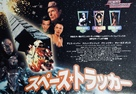 Space Truckers - Japanese Movie Poster (xs thumbnail)