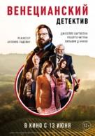 Finchè c'è Prosecco c'è Speranza - Russian Movie Poster (xs thumbnail)
