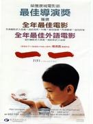 Yi yi - Hong Kong Movie Poster (xs thumbnail)