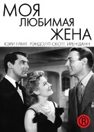 My Favorite Wife - Russian DVD cover (xs thumbnail)