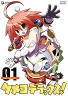 """Kemeko derakkusu!"" - Japanese Movie Cover (xs thumbnail)"