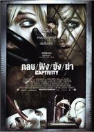 Captivity - Thai Movie Poster (xs thumbnail)