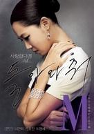 M - South Korean Movie Poster (xs thumbnail)