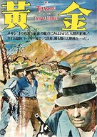 The Treasure of the Sierra Madre - Japanese Movie Poster (xs thumbnail)