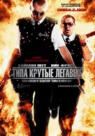 Hot Fuzz - Russian poster (xs thumbnail)