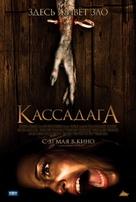 Cassadaga - Russian Movie Poster (xs thumbnail)