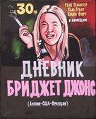 Bridget Jones's Diary - Belorussian Movie Poster (xs thumbnail)