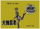 The Great Dictator - Chinese Movie Poster (xs thumbnail)