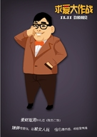 Kau neoi bat lei saam hing dai - Chinese Movie Poster (xs thumbnail)