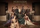 """Muhtesem Yüzyil"" - Turkish Movie Poster (xs thumbnail)"