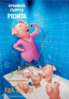 Sing - Bulgarian Movie Poster (xs thumbnail)