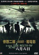 D-Day the Sixth of June - Chinese Movie Cover (xs thumbnail)