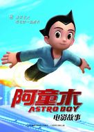 Astro Boy - Chinese Movie Poster (xs thumbnail)