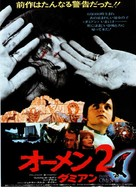 Damien: Omen II - Japanese Movie Poster (xs thumbnail)