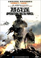 Operation Delta Force - Chinese DVD cover (xs thumbnail)