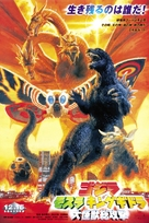 Gojira, Mosura, Kingu Gidorâ: Daikaijû sôkôgeki - Japanese Movie Poster (xs thumbnail)