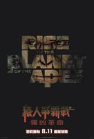 Rise of the Planet of the Apes - Hong Kong Movie Poster (xs thumbnail)