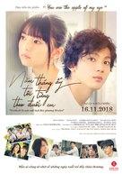 Ano koro, Kimi wo oikakete - Vietnamese Movie Poster (xs thumbnail)