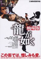 Ryû ga gotoku: gekijô-ban - Japanese Movie Poster (xs thumbnail)