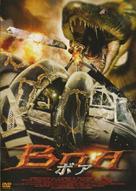 Boa... Nguu yak! - Japanese Movie Cover (xs thumbnail)