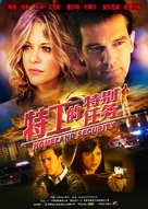My Mom's New Boyfriend - Chinese Movie Poster (xs thumbnail)