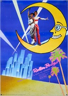 Roller Boogie - Japanese Movie Poster (xs thumbnail)