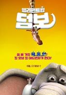 The Elephant King - South Korean Movie Poster (xs thumbnail)