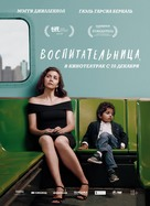 The Kindergarten Teacher - Russian Movie Poster (xs thumbnail)