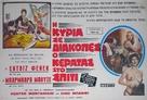 La moglie in vacanza... l'amante in città - Greek Movie Poster (xs thumbnail)