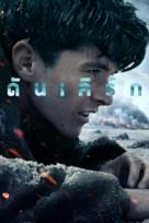Dunkirk - Thai Movie Cover (xs thumbnail)
